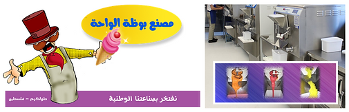 alwaha-icecream-factory.png