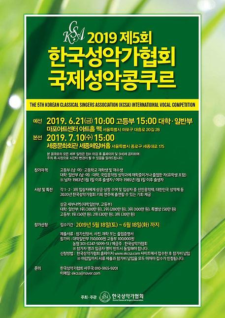 제5회 한국성악가협회 국제성악콩쿠르 전단 전면.jpg