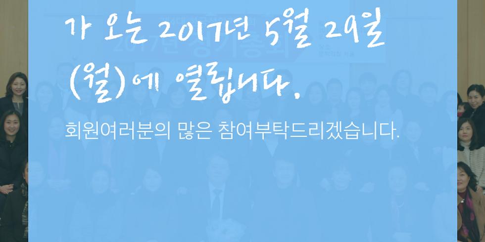 한국성악가협회 임시총회