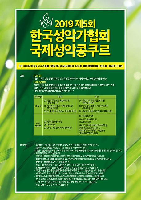 제5회 한국성악가협회 국제성악콩쿠르 전단 후면.jpg