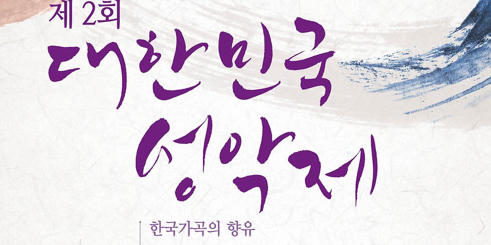 제2회 대한민국 성악제