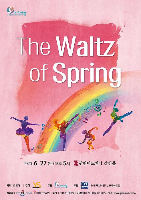 포스터 YS 최종 20200610.jpg