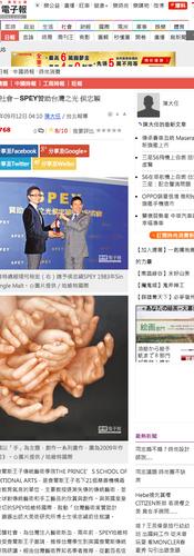 中時電子報台灣之光報導.png