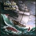 аркаим, группа аркаим, альбом шторм группы аркаим, купить альбом шторм