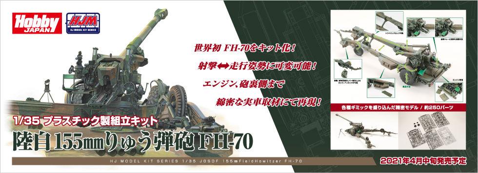 1/35 陸上自衛隊 155mm りゅう弾砲 FH-70 プラモデル