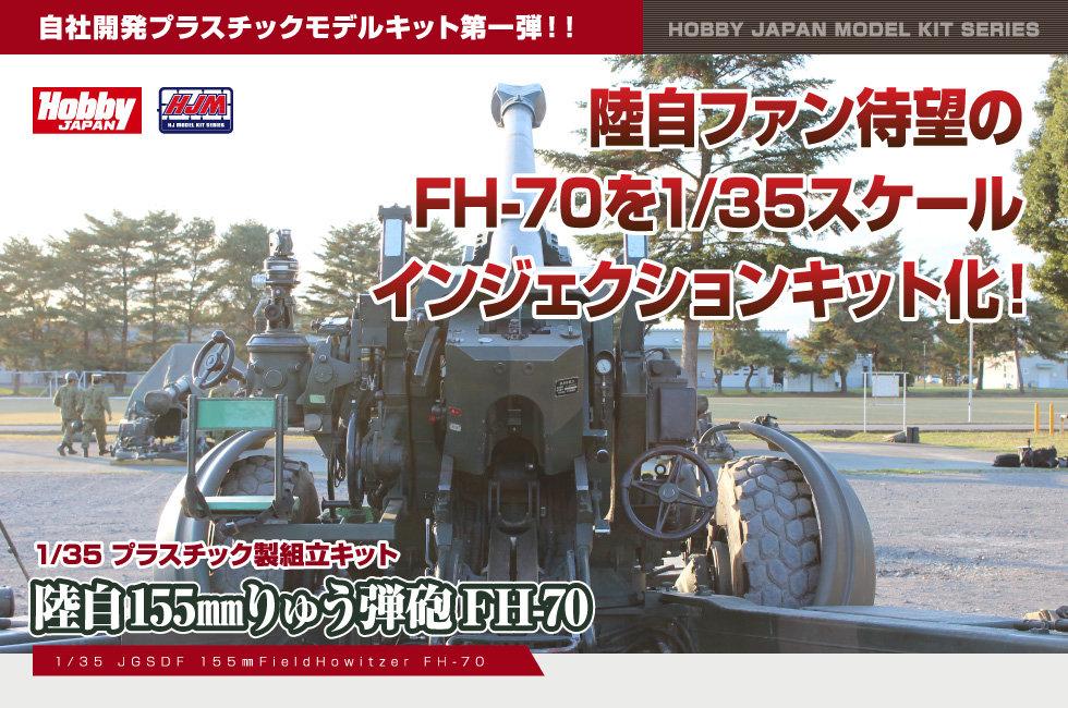 1/35 陸上自衛隊 155mm りゅう弾砲 FH-70 特設サイト