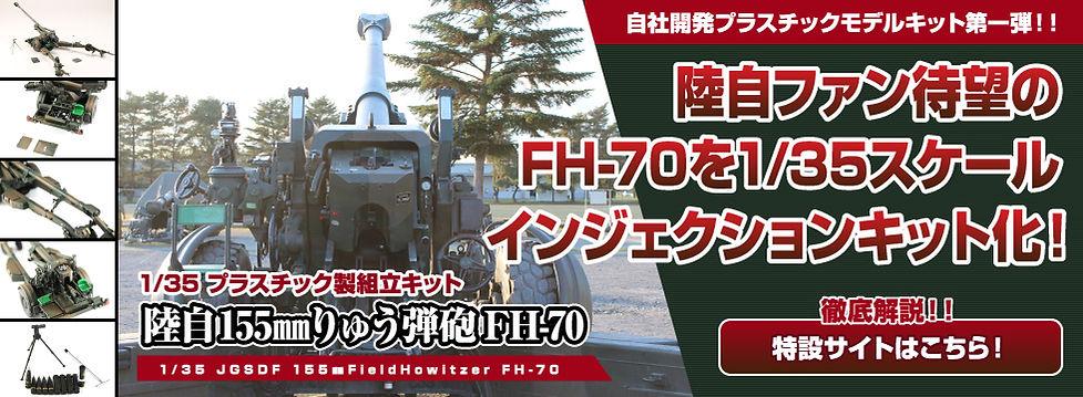 bn_fh70-lp.jpg