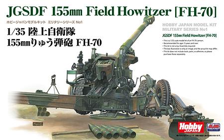 1/35 陸上自衛隊 155mm りゅう弾砲 FH-70