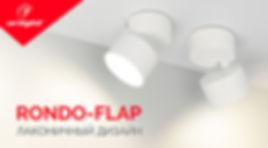 2_Rondo-Flap.jpg