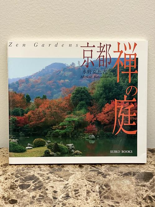 京都 禅の庭