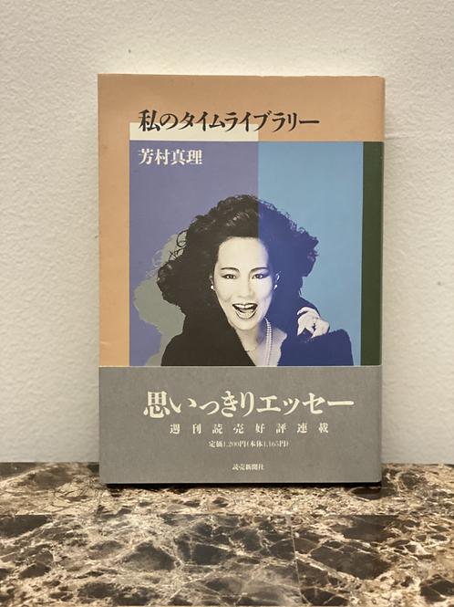 私のタイムライブラリー/芳村真理