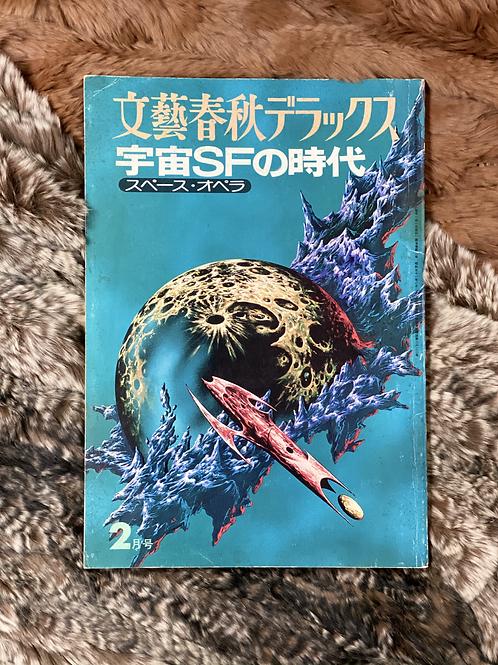 文藝春秋デラックス/宇宙SFの時代  昭和53年 2月号