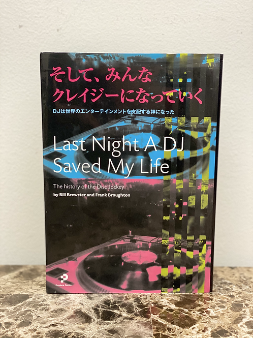 そして、みんなクレイジーになっていく Last Night A DJ Saved My Life