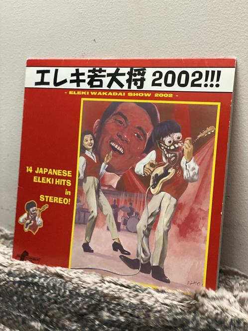 V.A./ELEKI WAKADAI SHOW 2002(LP)