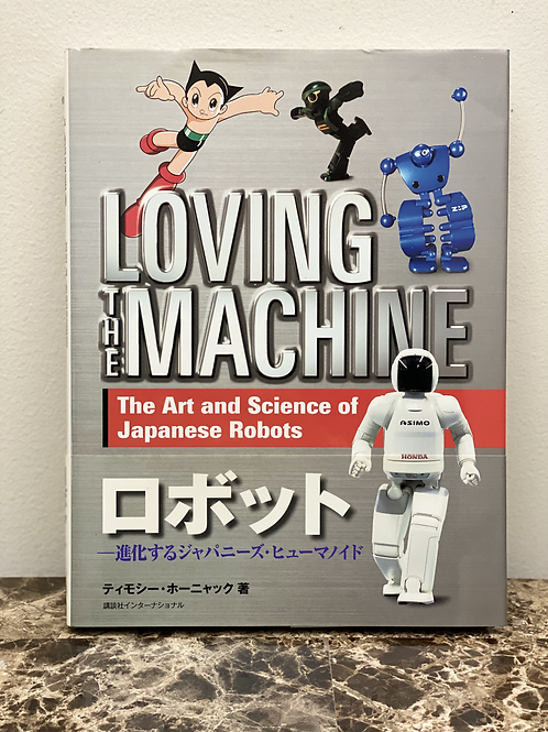 LOVING THE MACHINE ロボット