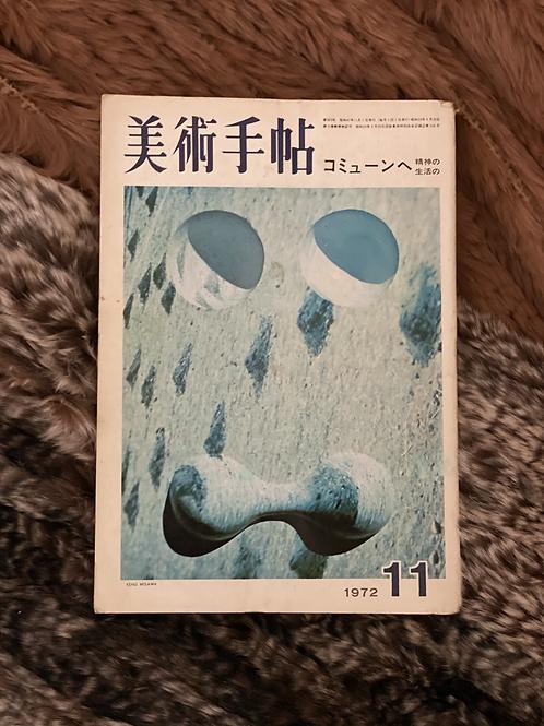 美術手帖 NOV 1972