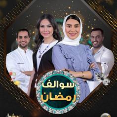 سوالف رمضان حلقة 14