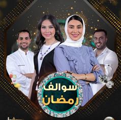سوالف رمضان حلقة 7