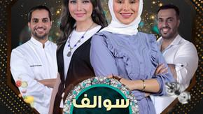 سوالف رمضان حلقة 6
