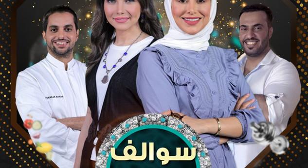 سوالف رمضان حلقة 5