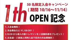 オープン1周年記念キャンペーン開催‼️