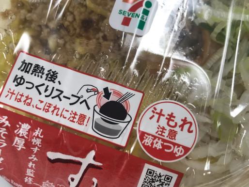 ちぢぃー、味噌ラーメン食べる。