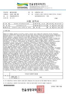 유기농 연막살충제_농약성분불검출성적서_국문.jpg