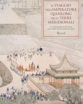 Xu Yang_il viaggio dell'imperatore Qianlong nelle terre meridionali_rizzoli_mondadori electa