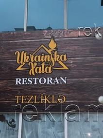 наружная реклама Баку.jpg