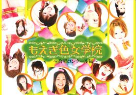 第4回公演「もえぎ色女学院〜合唱コンクール編〜」