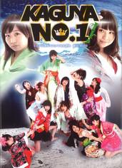 第11回公演「かぐやNo.1!」