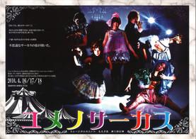 第5回公演「ユメノサーカス」