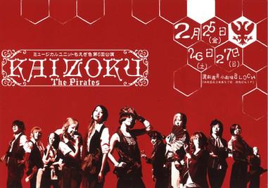 第6回公演「KAIZOKU」