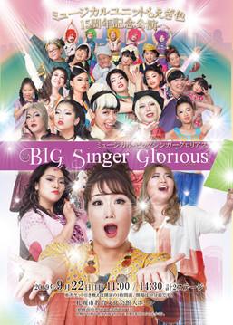 15周年記念公演「BIG Singer Glorious」