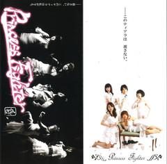 第10回公演「Princess Fighter」