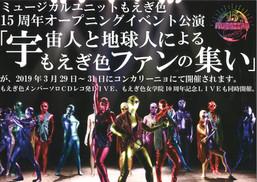 15周年オープニング公演「宇宙人と地球人によるもえぎ色ファンの集い」