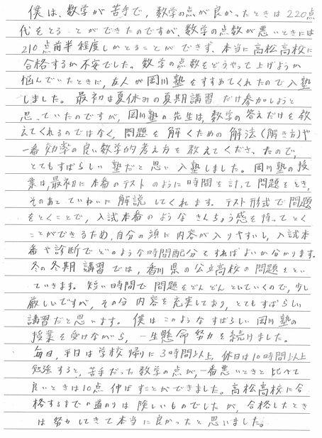 高松高校牟礼中KIくん-1.jpg