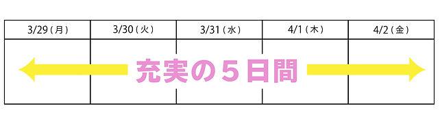 春期日程-1.jpg