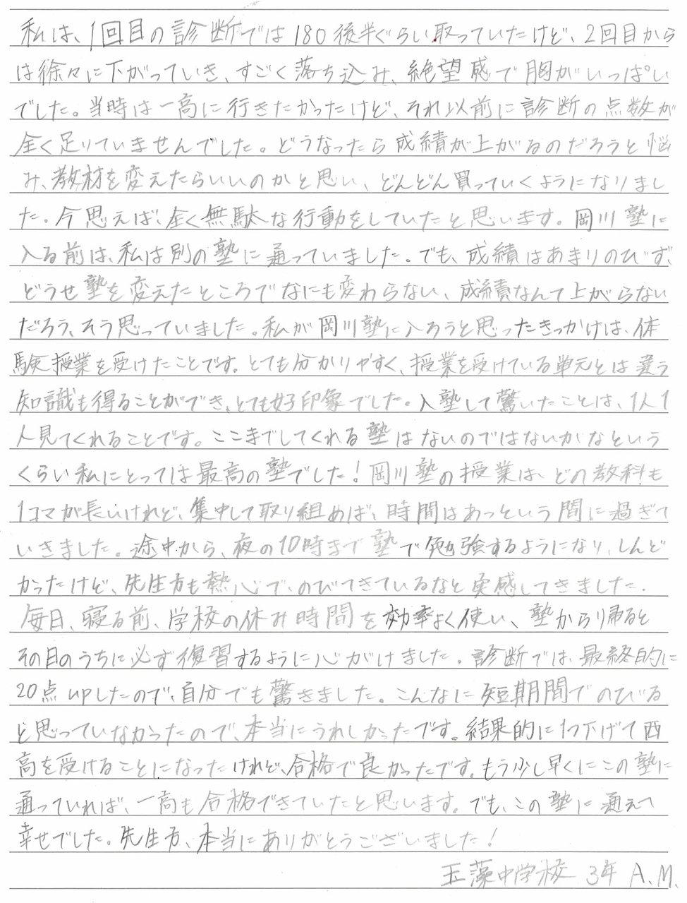 高松西高玉藻中AMさん.jpg