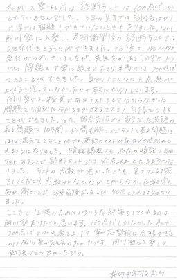 高松第一桜町KH.jpg
