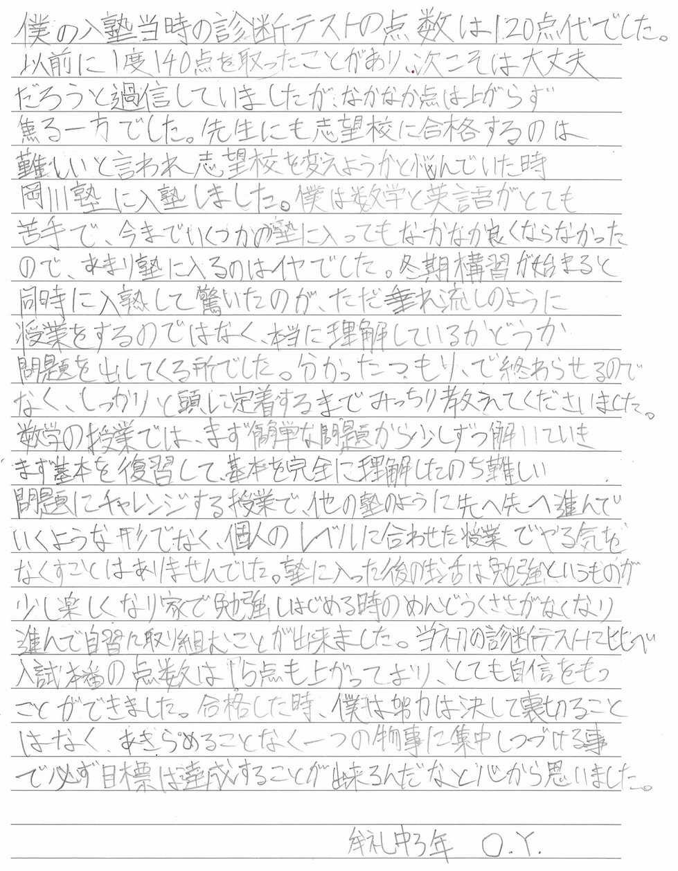 高松北高牟礼中OYくん.jpg