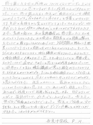 高松西高香東中FMさん.jpg