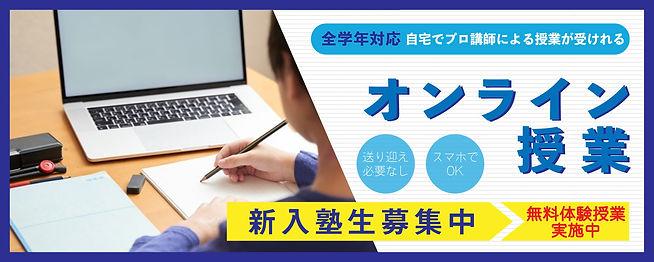 オンライン バナー改-1.jpg