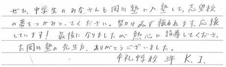 高松高校牟礼中KIくん-2.jpg