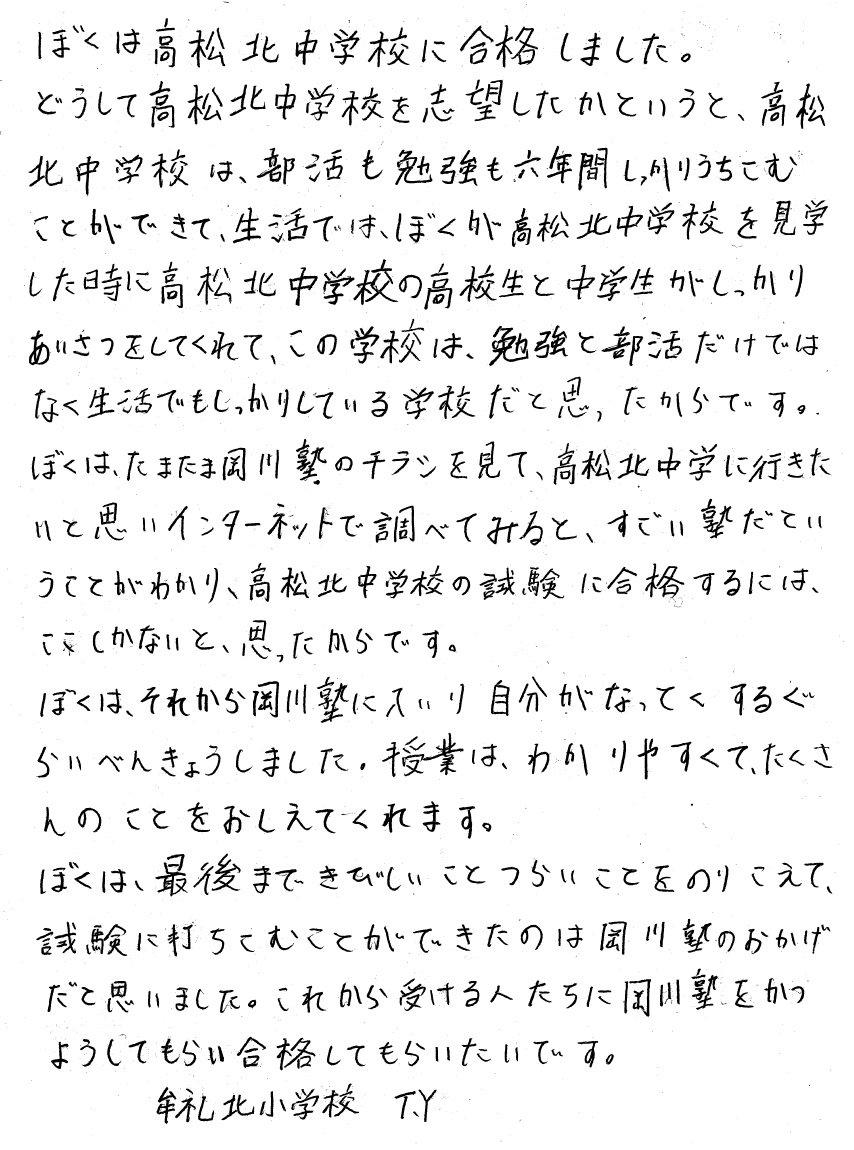 北中牟礼北TYくん.jpg
