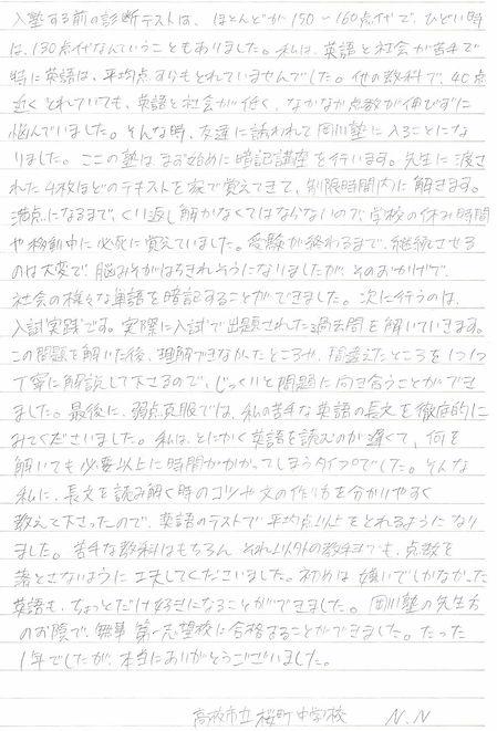 桜井桜町NN.jpg