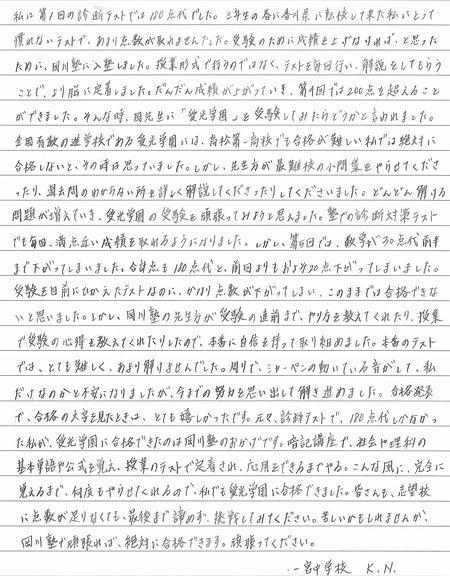 愛光高校一宮中KNさん.jpg
