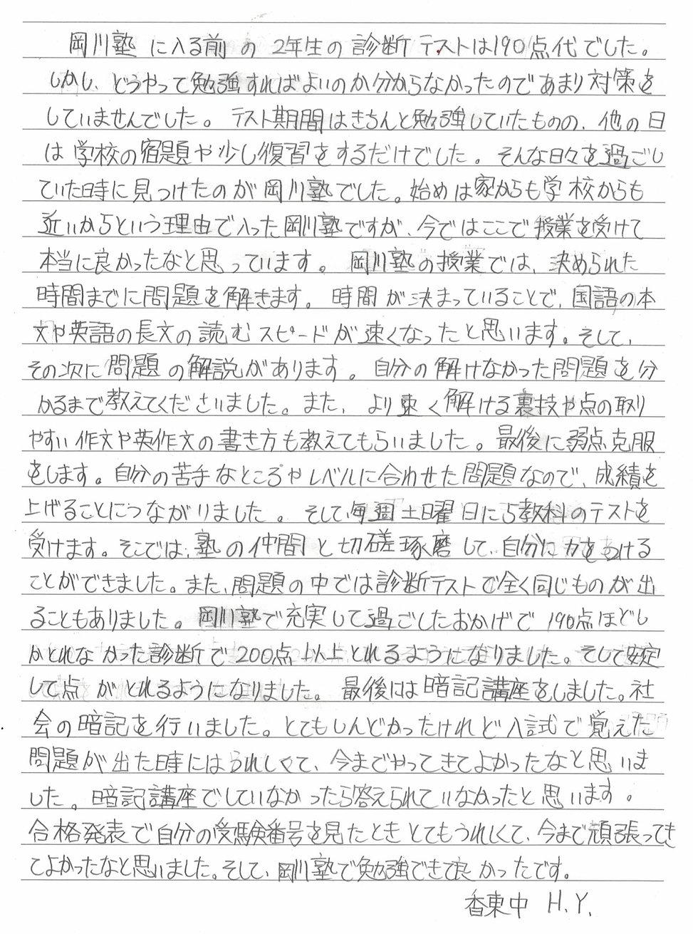 高松第一高校香東中HYさん.jpg