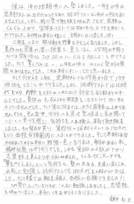 高松西香東NR.jpg