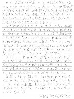 高松第一高校北中YSさん.jpg